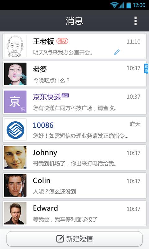 玩社交App|搜狗短信免費|APP試玩