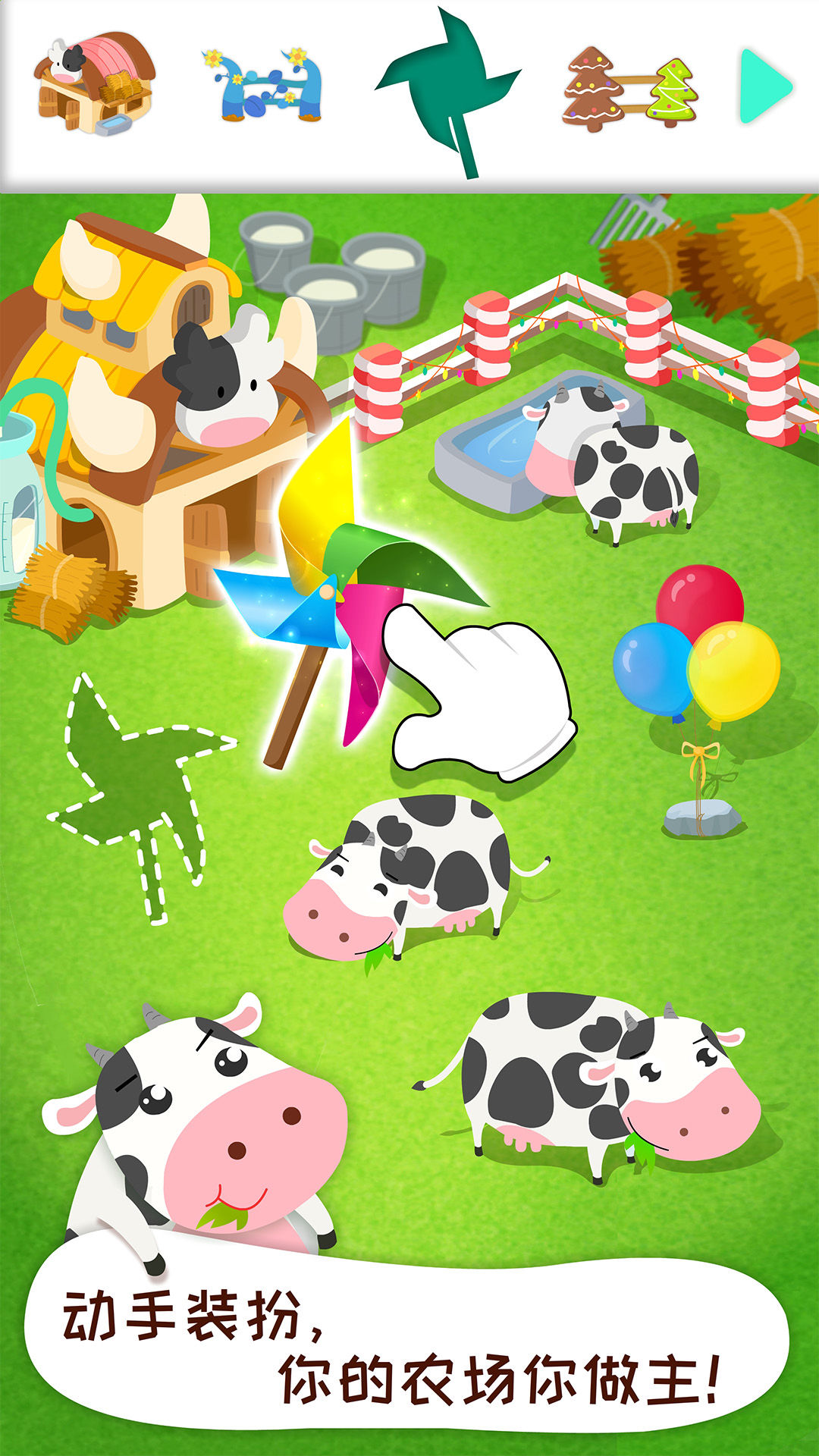 奇妙农场-儿童早教-应用截图