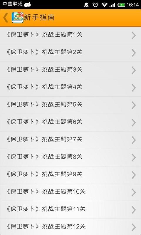 保卫萝卜2通关秘籍 模擬 App-愛順發玩APP
