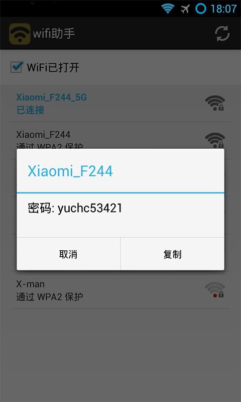 玩免費工具APP|下載万能无线wifi密码钥匙 app不用錢|硬是要APP