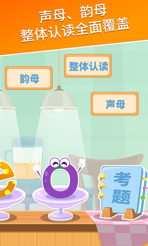 麦田拼音-拼音学习-应用截图