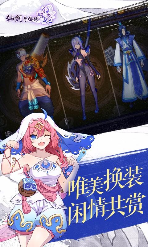 仙剑奇侠传幻璃镜-应用截图