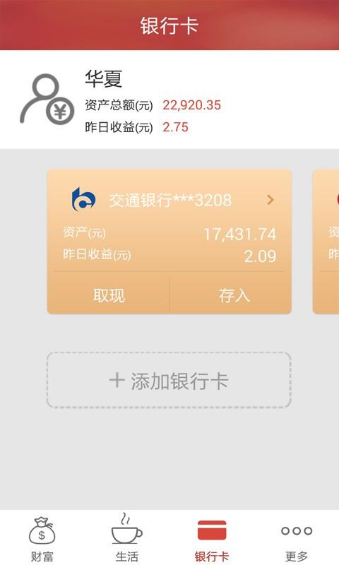 玩財經App|华夏活期通免費|APP試玩