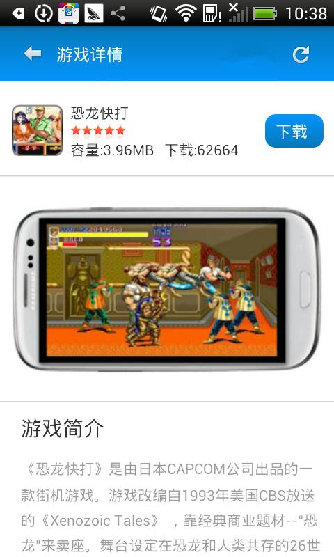 【免費模擬App】街机游戏大全-APP點子