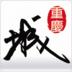 重庆城 生活 App LOGO-硬是要APP