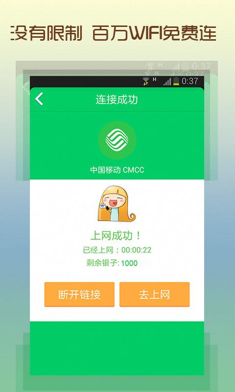 【免費工具App】爱无线-APP點子