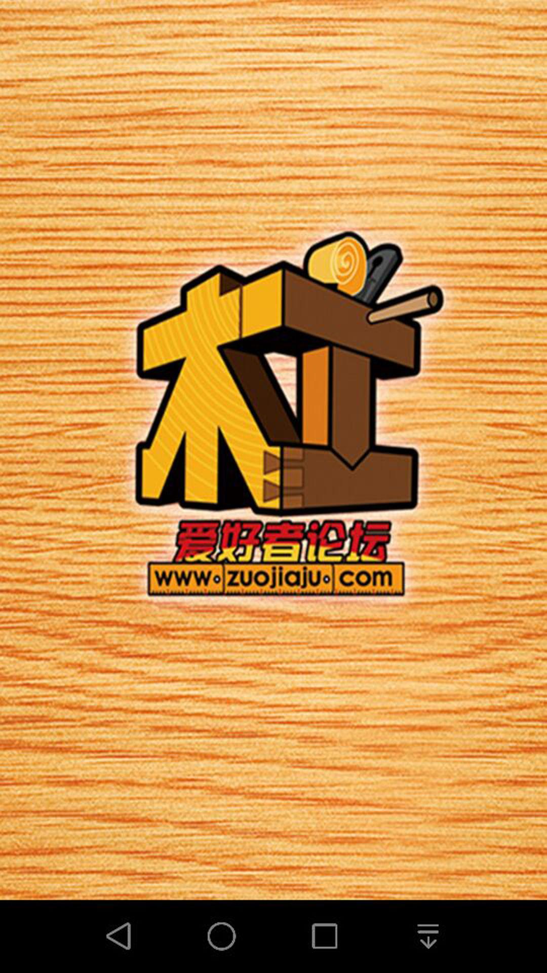 中国木工爱好者-应用截图
