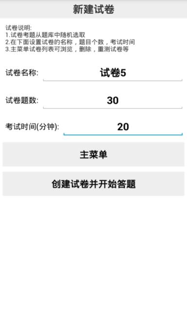 口腔助理医师题库 生產應用 App-癮科技App