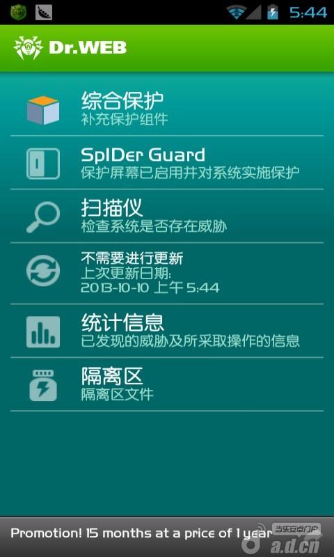 【免費工具App】大蜘蛛杀毒软件-APP點子
