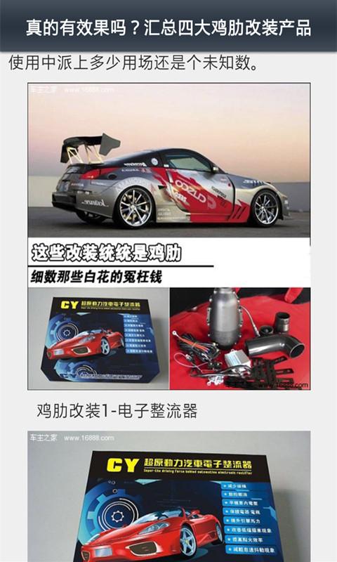 汽车改装DIY|玩賽車遊戲App免費|玩APPs