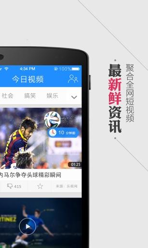 搜尋今日视频app - APP試玩 - 傳說中的挨踢部門