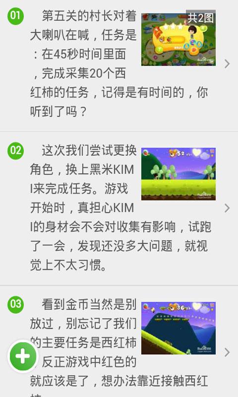 【免費模擬App】爸爸去哪儿2 游戏合集攻略-APP點子