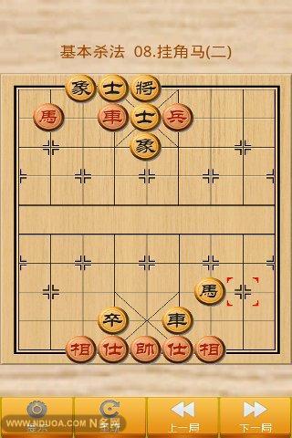 【免費棋類遊戲App】安卓象棋-APP點子