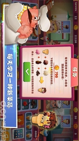 【免費遊戲App】老爹冰淇淋店-APP點子