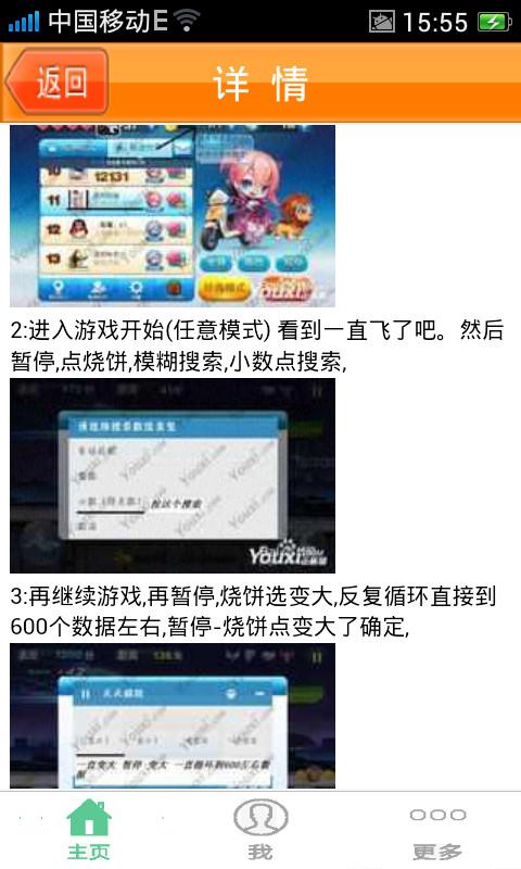 【免費模擬App】天天酷跑修改器最新攻略-APP點子