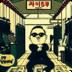 神曲江南style各版本超清视频合集 LOGO-APP點子