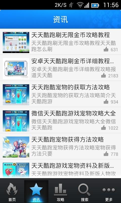 【免費模擬App】最新叉叉天天酷跑辅助器攻略-APP點子