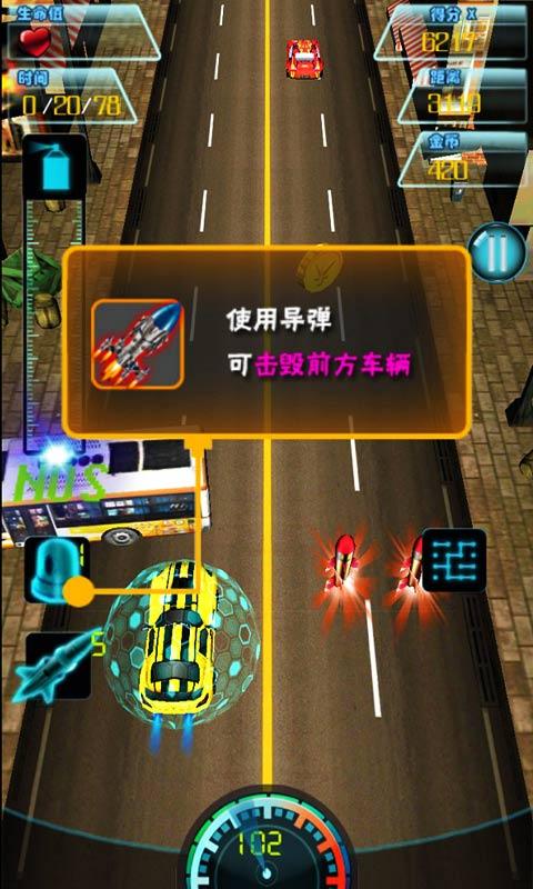 3D极速飞车-致命追踪2