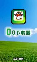 QQ下载器2012