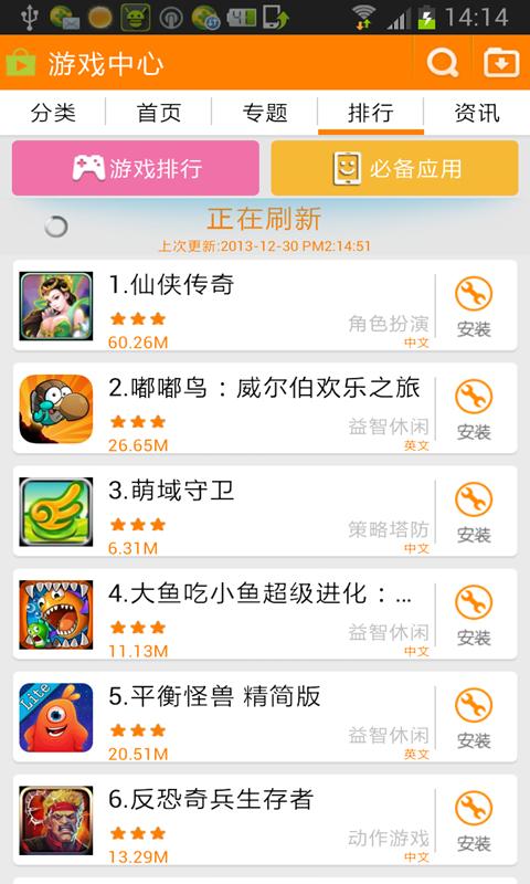 玩免費工具APP|下載游戏中心 app不用錢|硬是要APP