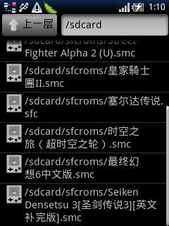 SFC游戏模拟器