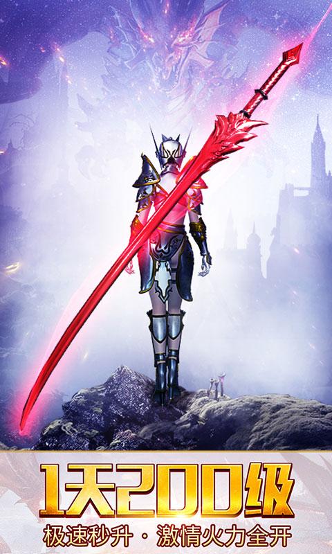 大天使之剑H5-应用截图