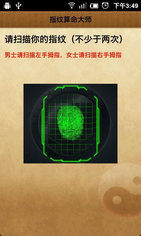【免費工具App】指纹算命大师(专业版)-APP點子