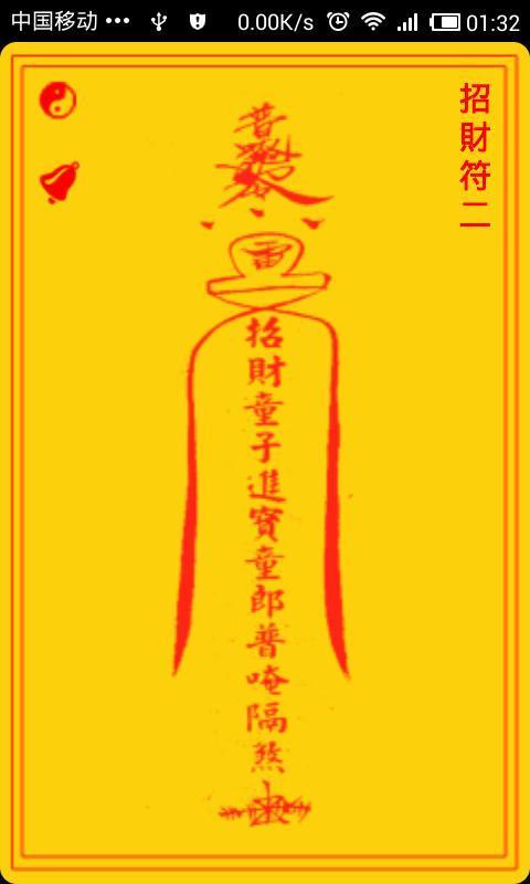 张天师祛病符咒图片
