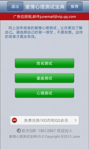 爱情心理测试 生活 App-癮科技App