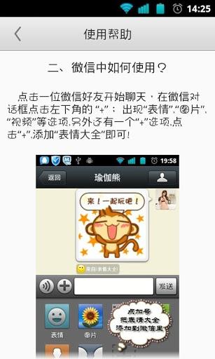 微信表情大全 - 安卓市场 - 安卓网