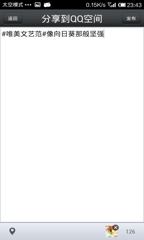 唯美文艺范-应用截图