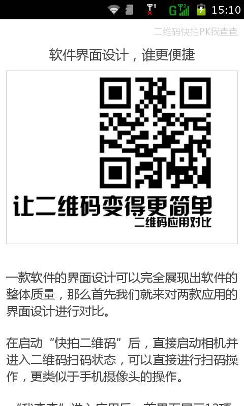 玩免費個人化APP|下載二维码快拍PK我查查 app不用錢|硬是要APP