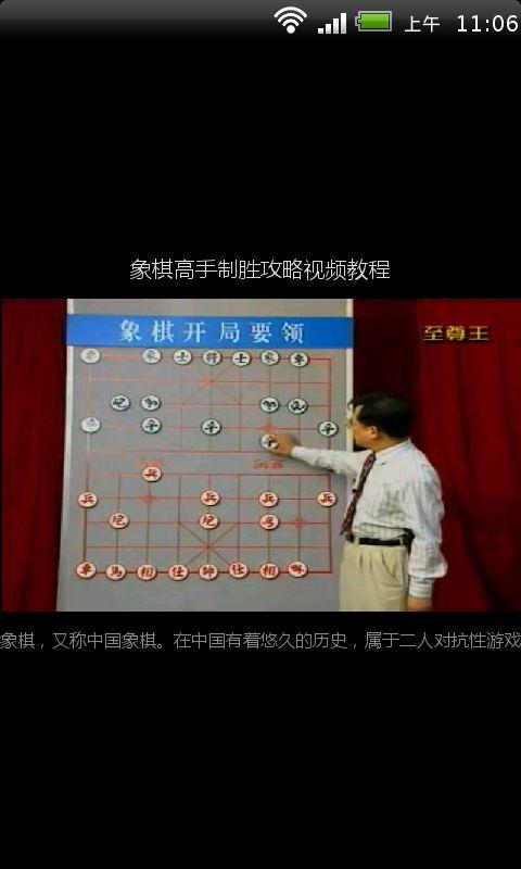 象棋高手制胜攻略视频教程
