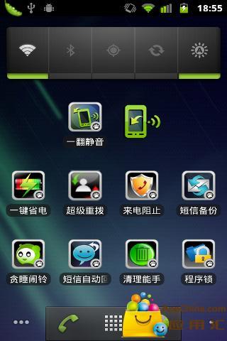 一翻静音|玩個人化App免費|玩APPs