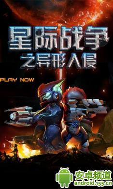 星际战争:异形入侵