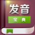 英语发音宝典 生產應用 App LOGO-APP試玩