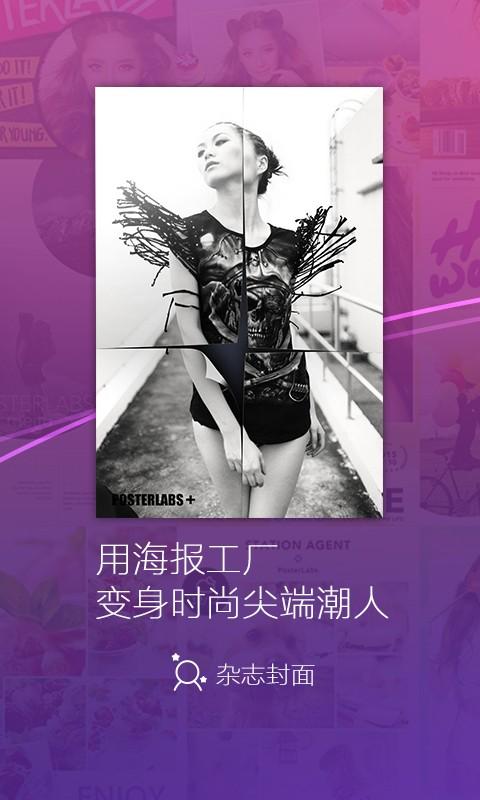 免費下載攝影APP|海报工厂 app開箱文|APP開箱王