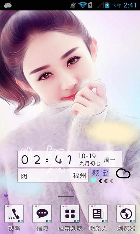 明星赵丽颖-壁纸主题桌面 美化版