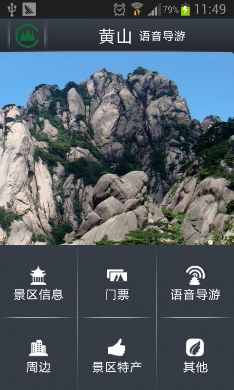 黄山-应用截图