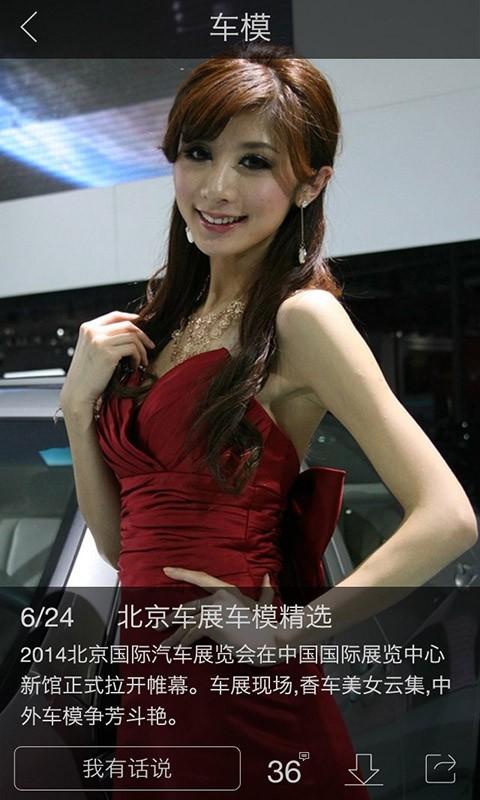 车展中国|玩生活App免費|玩APPs