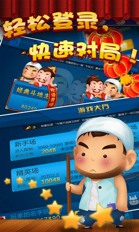 【免費工具App】天天四人斗地主-APP點子