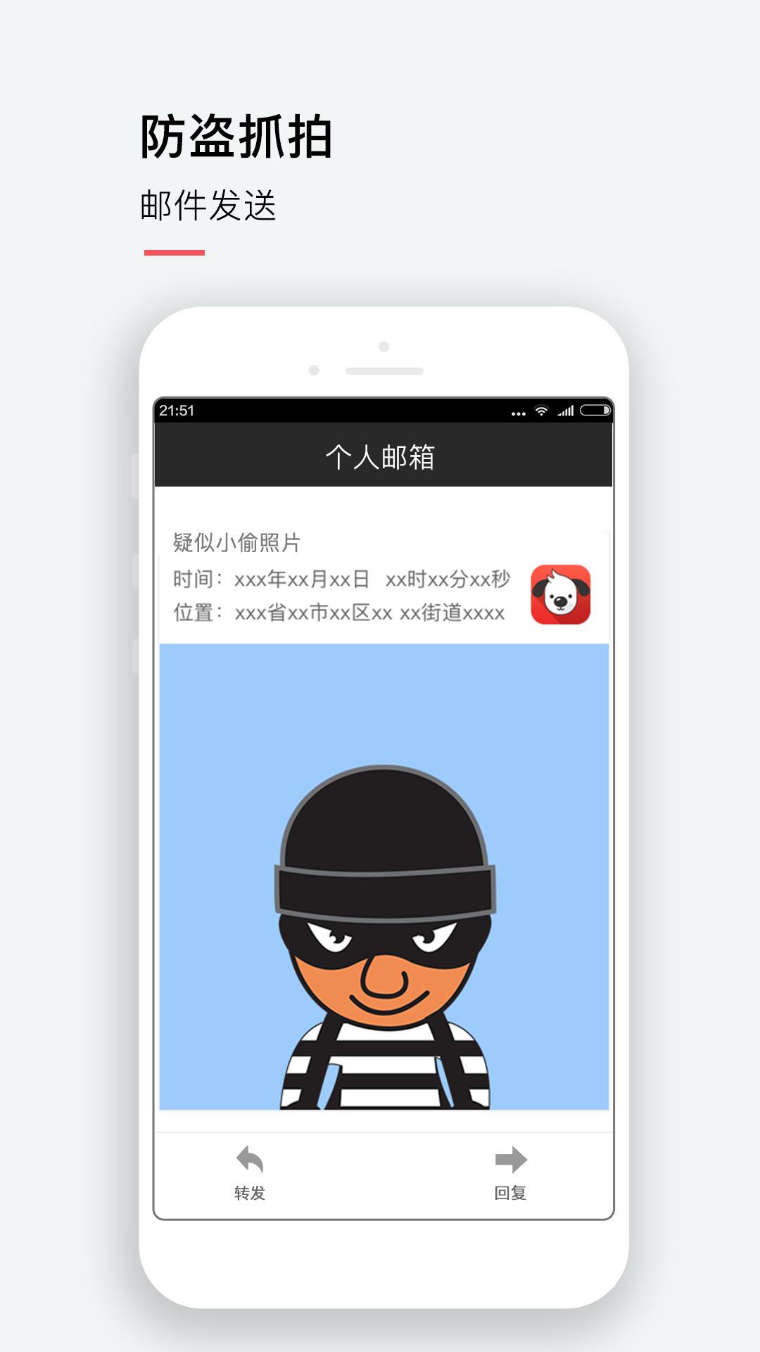 手机防盗-应用截图