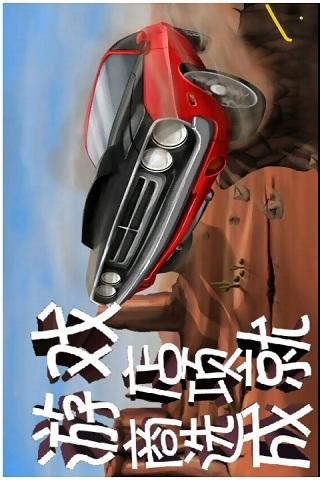 【免費賽車遊戲App】极限飞跃-APP點子