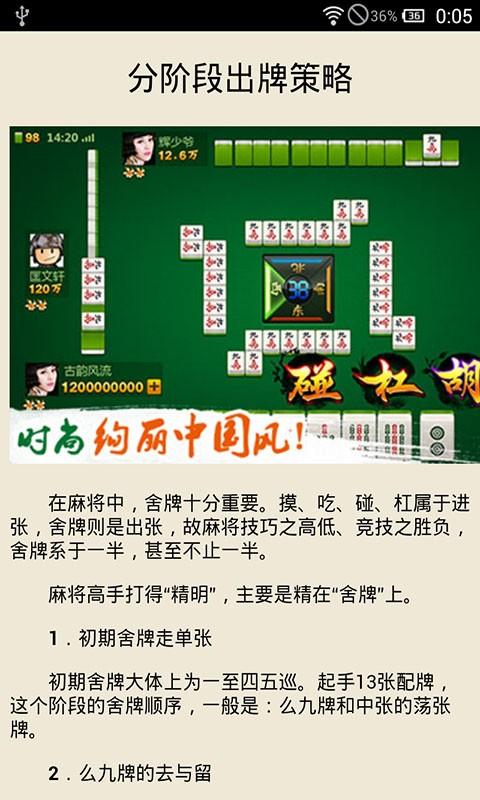 欢乐麻将攻略|玩棋類遊戲App免費|玩APPs