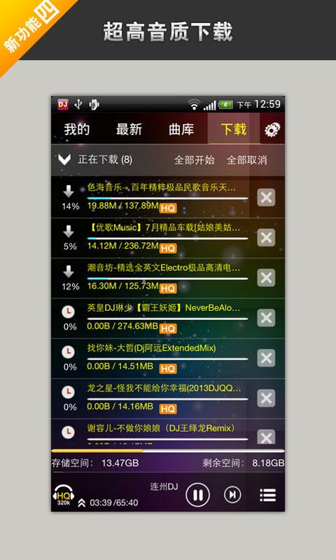 玩媒體與影片App|DJ音乐盒免費|APP試玩
