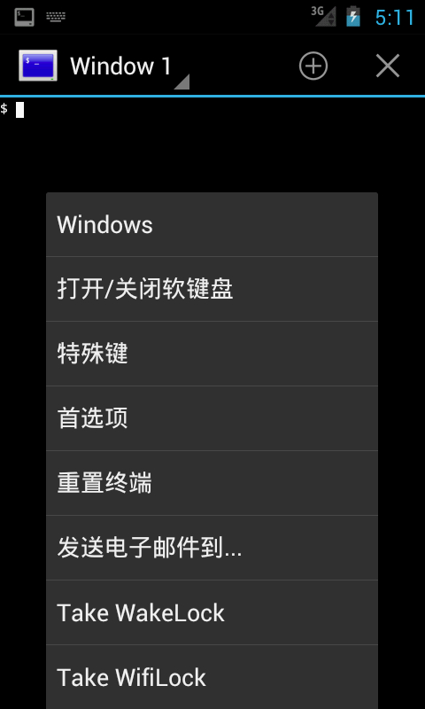 shell 工具 App-愛順發玩APP