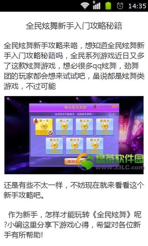 全名炫舞高手刷金币刷钻石攻略教程