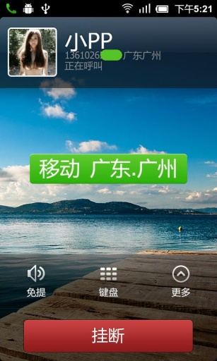 玩社交App|ET来电通免費|APP試玩
