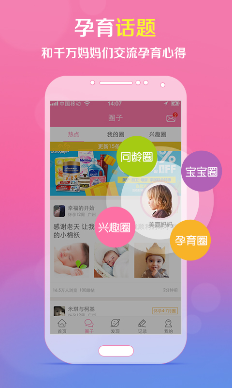 玩免費生活APP|下載怀孕管家-备孕孕妇孕期经期助手 app不用錢|硬是要APP