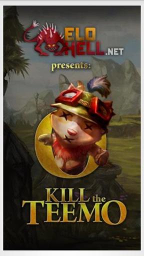 杀死提莫:英雄联盟